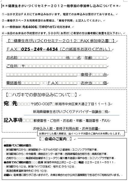 申し込み書.JPG