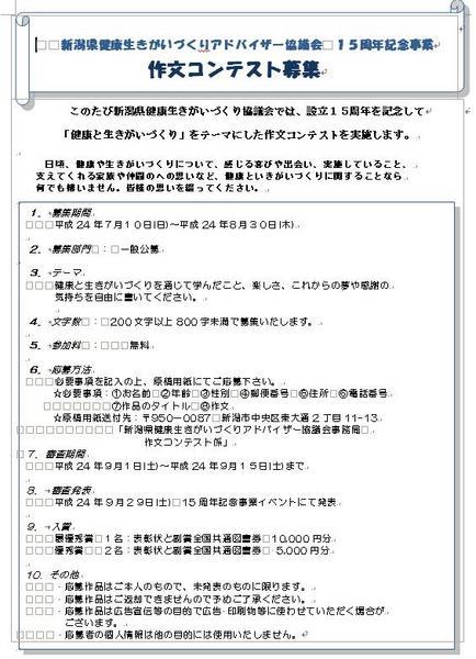 作文コンテスト.JPG
